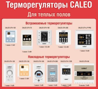 Терморегуляторы от Калео