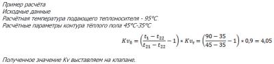 формула вычислений пропускной способности клапана