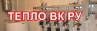 03. Логотип «Тепло ВК ру»