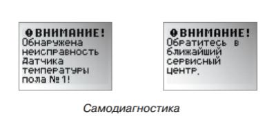 Уведомление о неполадке в системе напольного обогрева