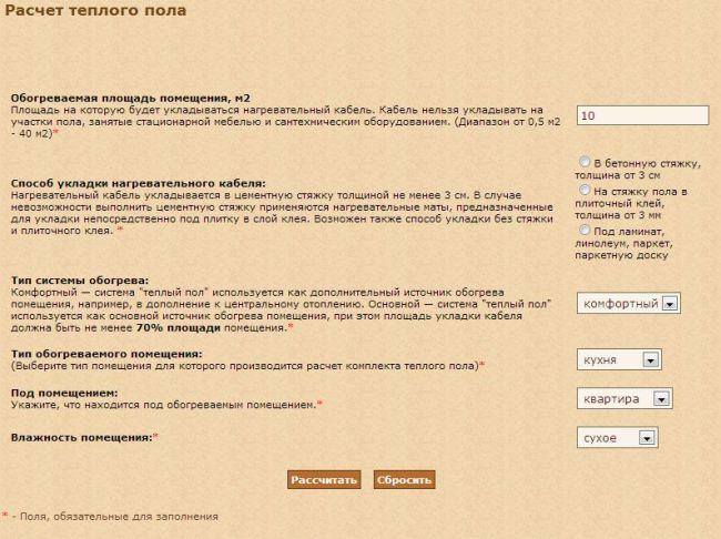 Онлайн-калькулятор для расчета