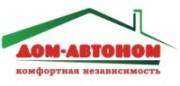 Дом-Автоном