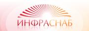 02. Логотип «Инфраснаб»