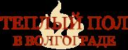 03. Логотип «Теплый пол в Волгограде»