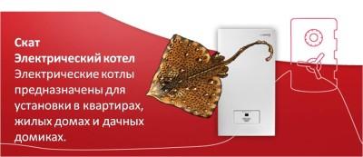 Электрокотел для теплого пола PROTHERM СКАТ 12 К