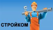 СтройКом
